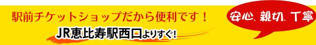 恵比寿駅,クレジットカード現金化,カード現金化。☎:03-3280-396