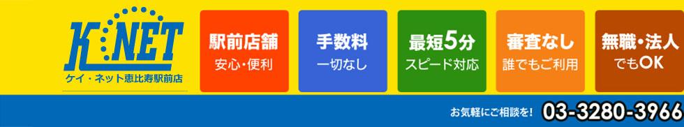 金券・チケット高価買取ならケイネット恵比寿駅前店へ